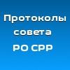 Протоколы совета РО СРР